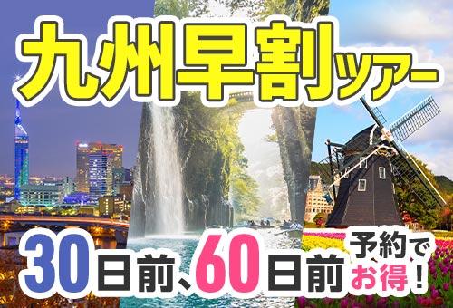 九州早割ツアー!30日前、60日前がお得!