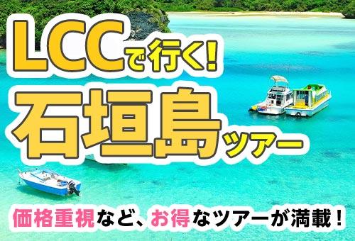 LCCで行く!石垣島ツアー
