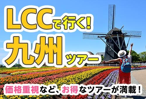 LCCで行く!九州ツアー