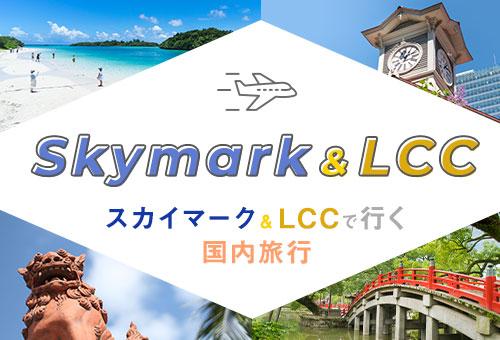 スカイマーク・LCCで行く国内旅行