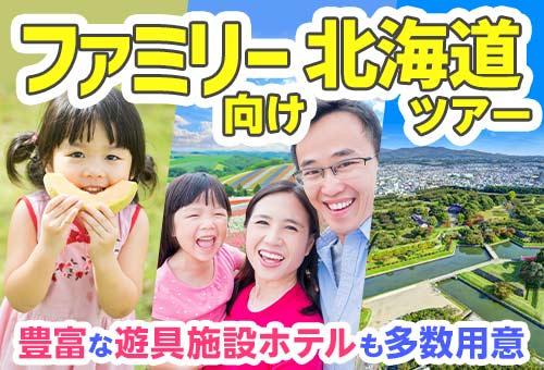 ファミリー向け!北海道ツアー特集