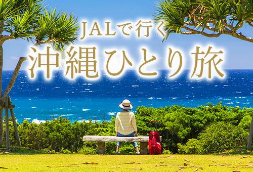 JALで行く!沖縄ひとり旅特集