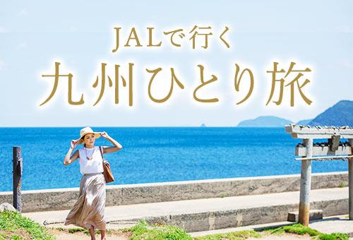 JALで行く!九州ひとり旅特集
