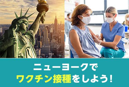 ニューヨークでワクチン接種をしよう!