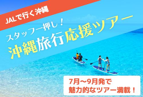 夏が来た!7-9月発 沖縄旅行おすすめツアー