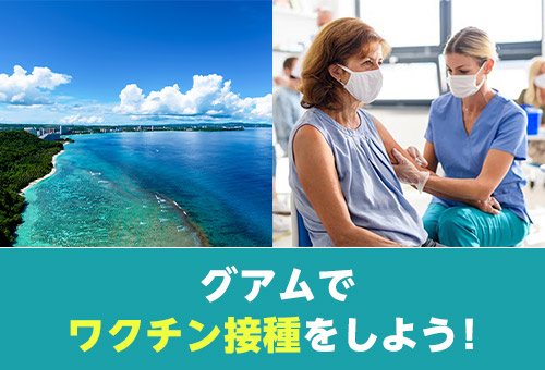 Go To Guam!海外旅行者へのワクチン接種サービス開始