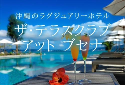 沖縄ラグジュアリーホテル「ザ・テラスクラブ アット ブセナ」
