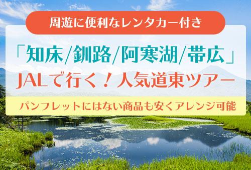 <知床/釧路/阿寒湖/帯広>JALで行く!人気道東ツアー