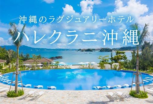 沖縄ラグジュアリーホテル「ハレクラニ」