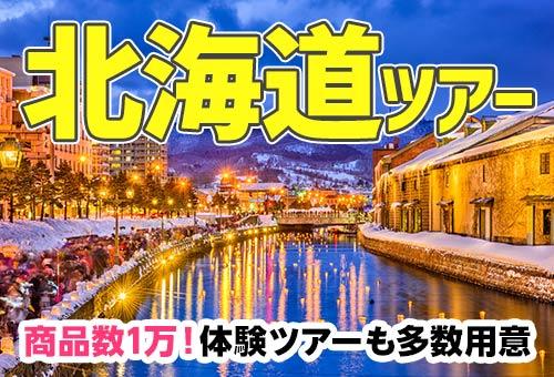 JALで行く!北海道おすすめツアー
