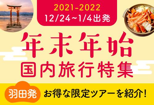 羽田発 年末年始特集 2021-2022