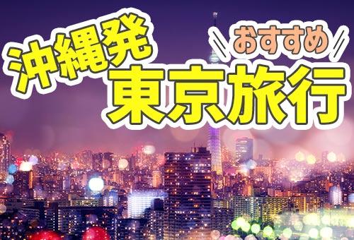 沖縄発 おすすめ東京旅行