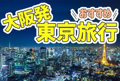大阪発 おすすめ東京旅行