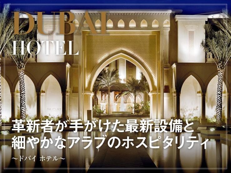 ドバイ ホテル~革新者が手がけた最新設備と細やかなアラブのホスピタリティ~