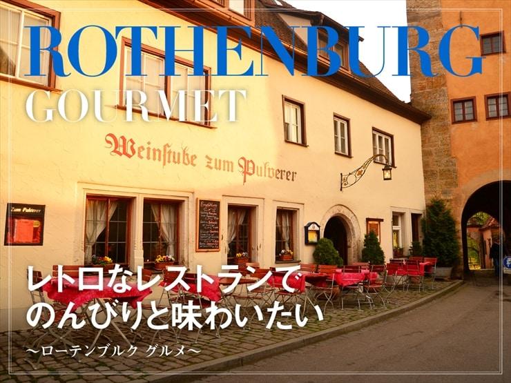 ローテンブルク グルメ|レトロなレストランでのんびりと味わいたい