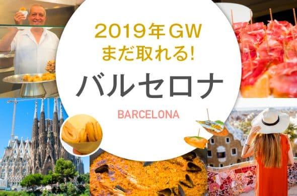 2019年GWまだ取れる!バルセロナ