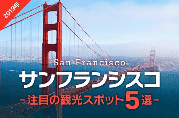 【サンフランシスコ】2019年行くべき注目の観光スポット5選