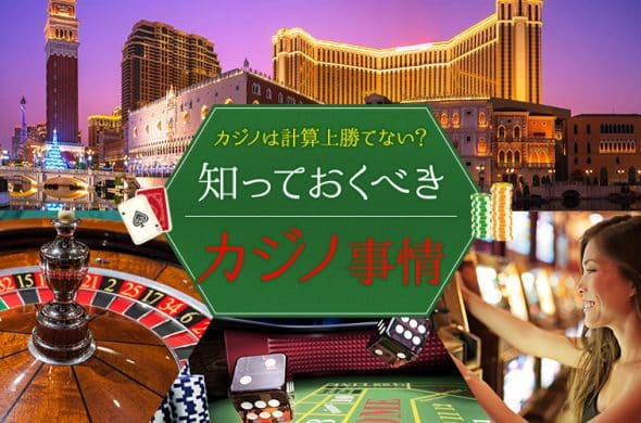 カジノは計算上勝てない?知っておくべきカジノ事情