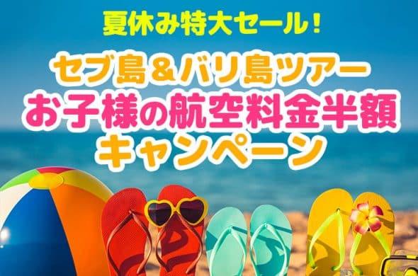 夏休み特大セール! セブ島&バリ島ツアー お子様の航空料金半額キャンペーン