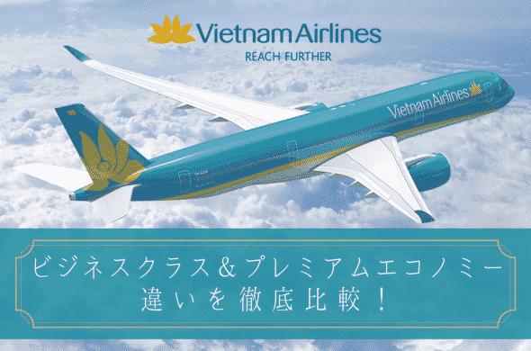 ベトナム航空のビジネスクラスとプレミアムエコノミークラスの違いを比較!【2019年度】