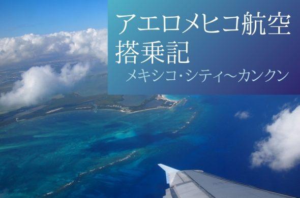 アエロメヒコ航空(MEX~カンクン)