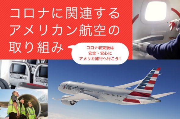 コロナに関連する アメリカン航空の 取り組み
