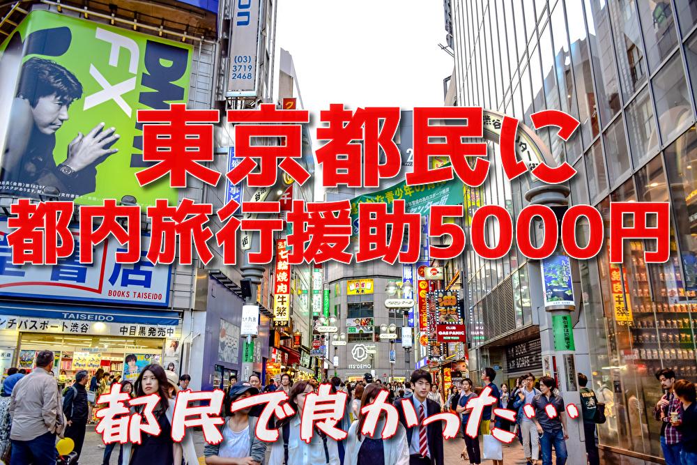 東京都民上乗せ5000円!都民割もっとTOKYO対象と予約方法は?【最新情報10月23日】