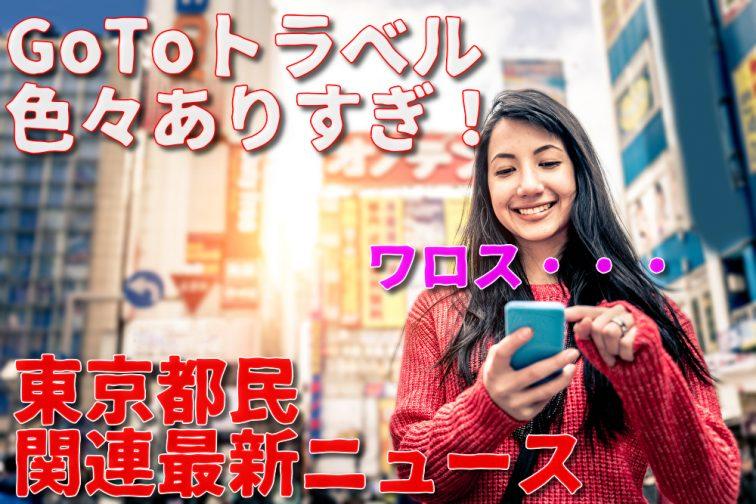 GoToトラベル東京対象・都民割決定・割引制限事件まで最新情報10月23日速報あり!