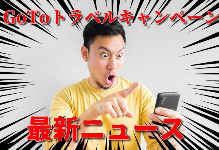 GoToトラベルニュース!ワクチン・検査パッケージとは?※10月24日最新情報
