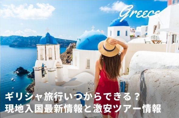 ギリシャ旅行 いつから行ける